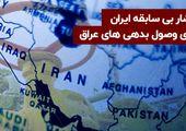 عراق بدهی های گازی ایران را می پردازد؟