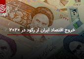 خروج اقتصاد ایران از رکود در 2020