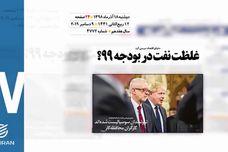 روزنامه 18آذر1398