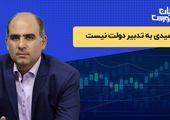 امیدی به تدبیر دولت نیست