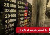 رد کشتی مرسر در بازار ارز