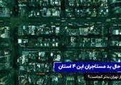 حال بد مستاجران این 4 استان