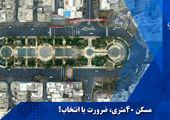 اختصاصی/ ماجرای مسکن 25 تا 40 متری در پایتخت