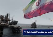 خداحافظی تحریم نفتی با اقتصاد ایران؟