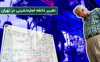 تغییر ذائقه اجاره نشینی در تهران