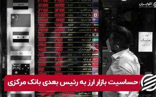 حساسیت بازار ارز به رئیس بعدی بانک مرکزی