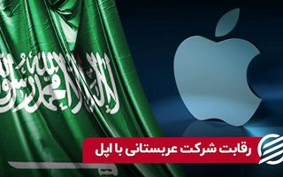 رقابت شرکت عربستانی با اپل