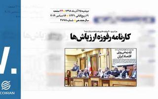 روزنامه 25آذر1398