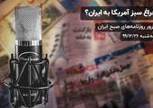 چراغ سبز آمریکا به ایران؟