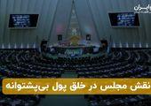 نقش مجلس در خلق پول بی پشتوانه