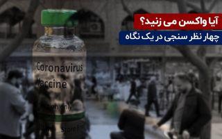 آیا واکسن می زنید؟