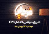 شروع حواشی انتشار EPS