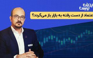 تحلیل بازار سرمایه | اعتماد از دست رفته به بازار باز میگردد؟