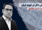 نقش دلار در تورم ایران