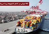 کالاهای ایرانی در کدام کشورها یافت می شود