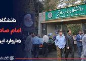 دانشگاه امام صادق، هاروارد ایران