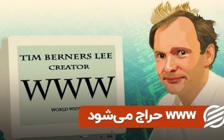 www حراج می شود