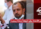 وزیر اقتصاد برای داروها نسخه پیچید