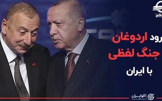 ورود اردوغان به جنگ لفظی با ایران