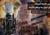 وزیر خارجه آمریکا: اول ایران به برجام بازگردد